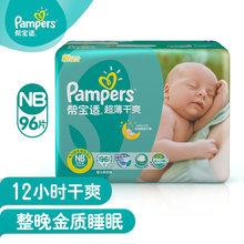 【天猫超市】帮宝适尿片 超薄干爽透气新生儿宝宝纸尿裤NB96片