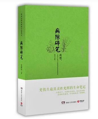 闪电发货!正版包邮 病隙碎笔(精) 史铁生具灵性光辉的生命笔记 中国现当代经典文学名著 史铁生为经典的作品之一