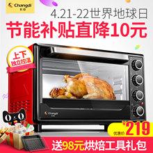 【送98元礼包】长帝 CKF-25SN30升烤箱家用烘焙多功能大容量烤箱