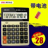 包邮 12位按键大号财务专用计算机办公用品 得力1541a语音型计算器