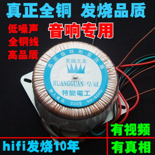 环型变压器300w