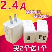 手机通用高速充电器苹果华为vivo三星小米单双USB口直充插头2.4A