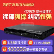 高清家用dvd影碟机 vcd播放器 蓝光播放机 杰科 G2805 BDP GIEC