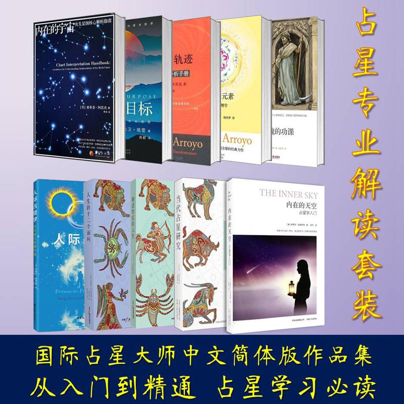 [全店满额包邮]正版 蕞完整的占星书全集10册 含:当代占星研究|内在的天空(占星学入门)|顺逆皆宜 智慧 占星 学习 书籍