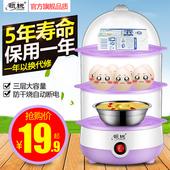 多功能小型煮鸡蛋羹机自动断电迷你家用 蒸蛋器 双层煮蛋器 领锐