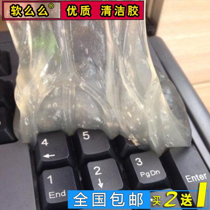 多用键盘胶死角清洁泥除尘粘灰
