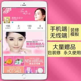 手机模板淘宝无线端装修美容护肤类化妆品美甲店铺模版粉红包装修