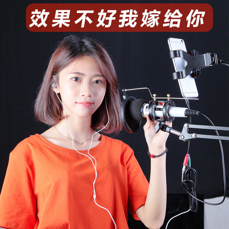 麦克风电脑M30神器网络专用直播话筒全民手机电容 第一眼