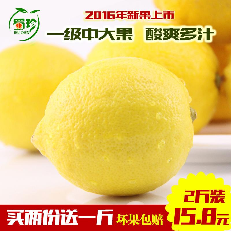 蜀珍柠檬新鲜16年黄柠檬水果一级中大果2斤装包邮6—8个现摘现发