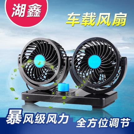 汽车用制冷空调电风扇12v24伏轿车