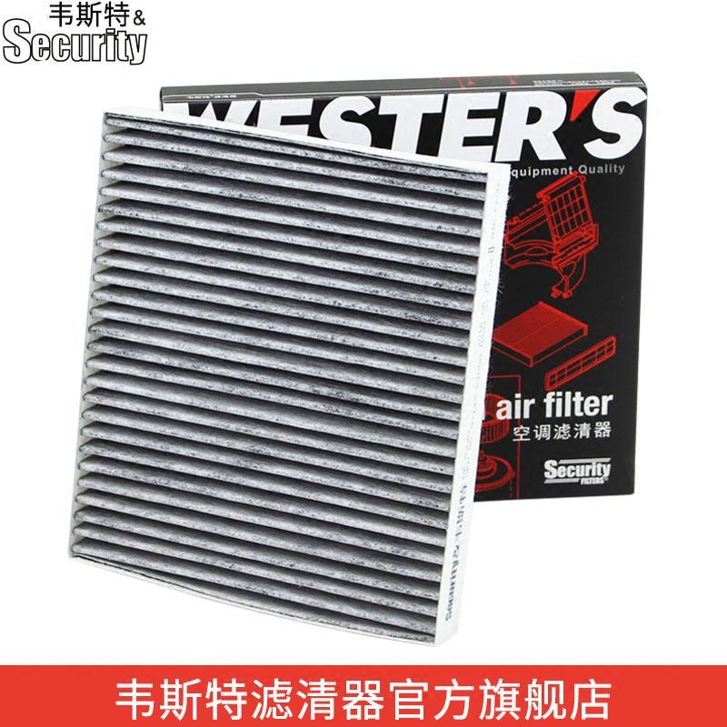 韦斯特空调滤 适用于起亚K4 空调滤芯 15-17款起亚K2活性炭空调格