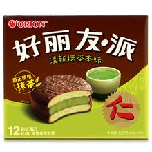 清新抹茶味 抹茶派 新口味432g 12枚 天猫超市 好丽友