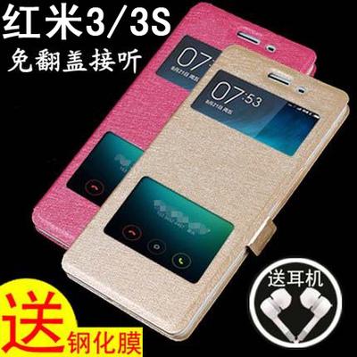 小米红米3手机壳 红米3S手机套 高配版保护外壳翻盖支架皮套后盖
