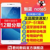 当天发【送EP51手环等礼】Meizu/魅族 魅蓝note5全网通手机note5s