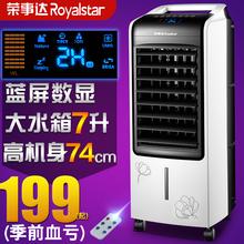 制冷风扇家用静音单冷遥控冷风机 水冷移动小空调 荣事达空调扇