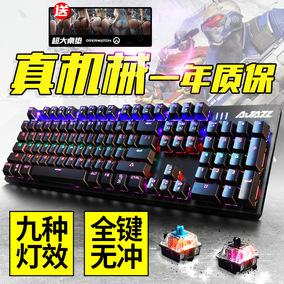 黑爵机械键盘USB青轴黑轴游戏台式背光电脑有线AK50S键盘104键lol