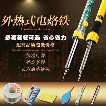 天宇30W40W60W电烙铁 精密电子维修外热调温洛铁络铁焊接工具包邮
