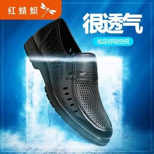 红蜻蜓男鞋夏季真皮镂空鞋透气皮鞋男士中老年商务休闲爸爸鞋凉鞋 原价199 券后149