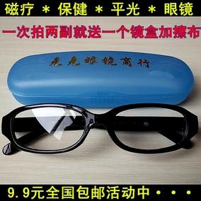 磁疗保健平光眼镜男女护目防风尘阻挡紫外线韩版时装饰品眼镜包邮