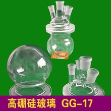 5L四口开口反应器1L厚料玻璃反应烧瓶 2L三口单层双层 反应釜 包邮