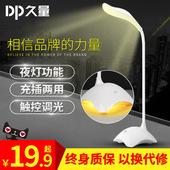 久量LED可充电式小台灯护眼书桌插电卧室床头大学生宿舍夹子夹式