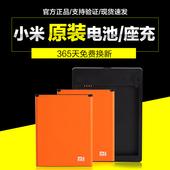 小米2A红米1S红米2/2A高配版手机原装正品电池BM40 BM41 BM44座充