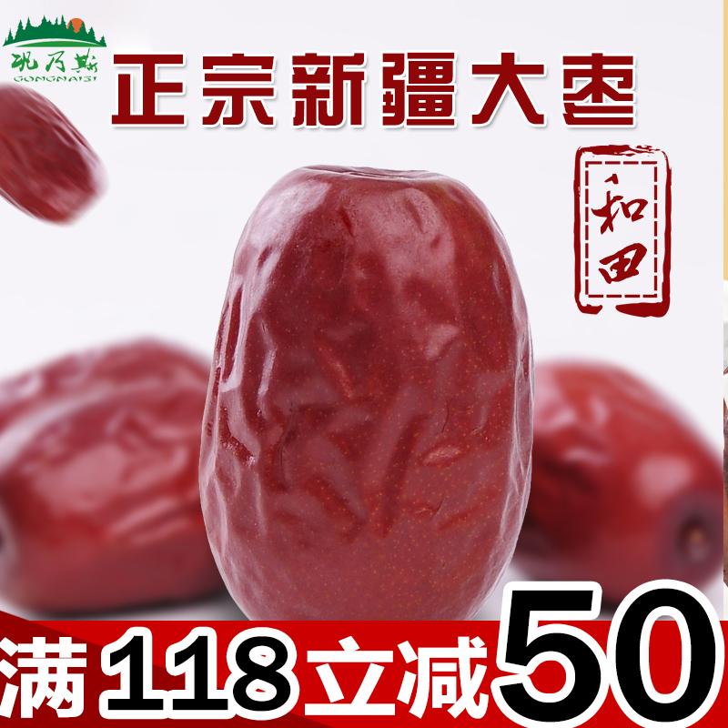 核桃紅棗新疆零食 鞏乃斯 干棗袋 新疆和田大棗 特產