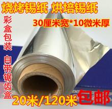 包邮 烘焙锡纸非加厚锡纸铝箔纸烧烤锡箔纸烤箱用10微米厚无铅锡纸