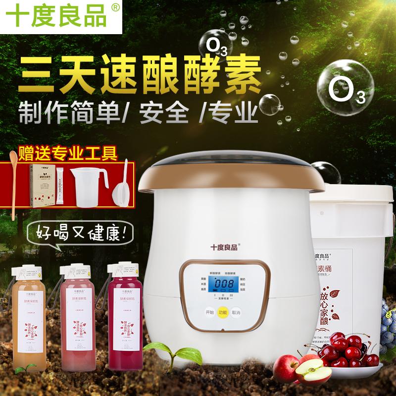 机日本桶自制水果酵素机