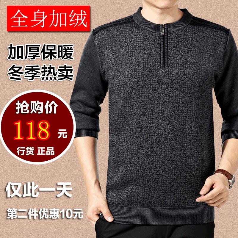 冬季中年男士加厚加绒羊毛衫圆领加肥加大中老年爸爸装大码毛衣服