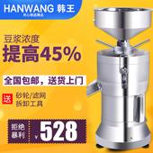 韩王商用豆浆机全自动渣浆分离磨浆机大容量不锈钢现磨豆腐机家用