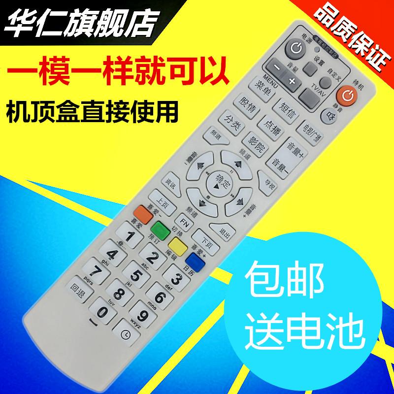 正品 湖南有线数字机顶盒遥控器广东江西河南广电高斯贝尔GD6020