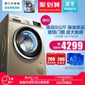 SIEMENS/西门子WM12P2C99W 滚筒洗衣机9公斤家用全自动1200转变频