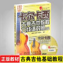 卡尔卡西古典吉他教程六线谱对照dvd教学视频入门教材曲谱集书籍