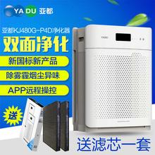 亚都空气净化器KJ500G-P4D双面侠360度高效三合一滤网除甲醛PM2.5图片