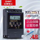 正泰时控开关KG316T微电脑时间控制器220V路灯自动循环电源定时器