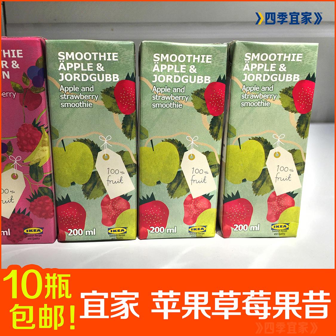宜家进口西班牙原产苹果草莓果昔果汁复合混合果蔬汁水果饮料儿童