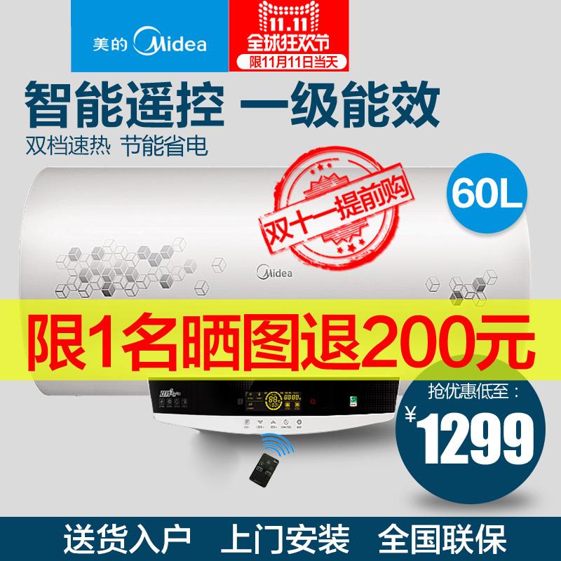 Midea/美的 F60-30W7(HD))储水式电热水器60L/升 洗澡遥控速热