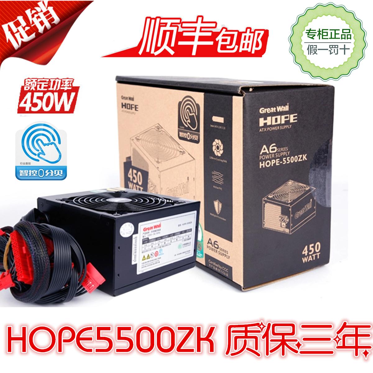 长城电源 HOPE5500ZK电源额定450W台式机静音电脑电源 顺丰包邮