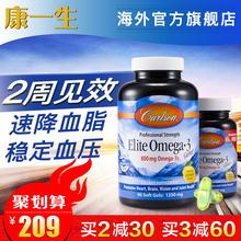 美国康一生挪威深海鱼油软胶囊欧米伽3原装Omega-3欧米茄3 中老年