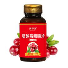 固本堂蔓越莓咀嚼片60片装