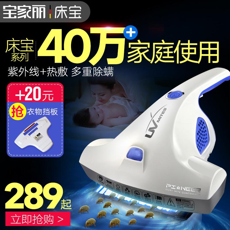 宝家丽除螨仪吸尘器家用床上手持式小型迷你静音紫外线杀菌除螨机