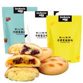 【天猫超市】夹克咪软心曲奇混合口味480g饼干糕点休闲零食品