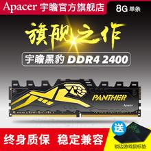 宇瞻内存条8g DDR4 2400 黑豹超频游戏兼容2133 台式机电脑内存条