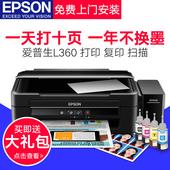 爱普生L360打印机一体机喷墨照片多功能复印彩色扫描家用办公连供