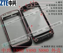 中兴V880 N880 U880 橘子 外壳前壳 电池盖 电池壳+镜片+开机键