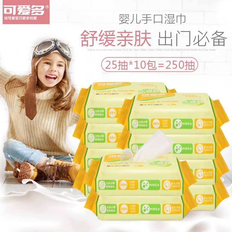 湿巾纸专用可爱多便携式迷你纸巾屁屁湿婴儿宝宝