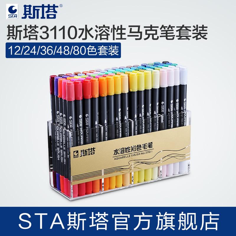 正品STA 斯塔3110水溶性软头马克笔 双头秀丽签名笔 漫画软头笔