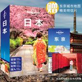 现货 孤独星球Lonely Planet旅行指南系列:日本 中国旅游指南系列 日本中文版 日本旅游书籍 日本自助游 自由行 日本攻略攻略书籍