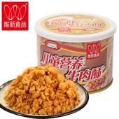【天猫超市】唯新肉松 儿童营养牛肉酥115g 宝宝健康辅食佐餐